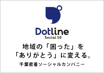株式会社ドットライン